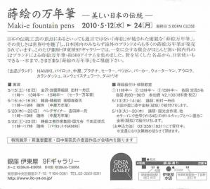20100512makie_ページ_2